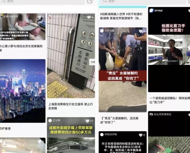人民日報又在新媒體產品矩陣上有了新的動作